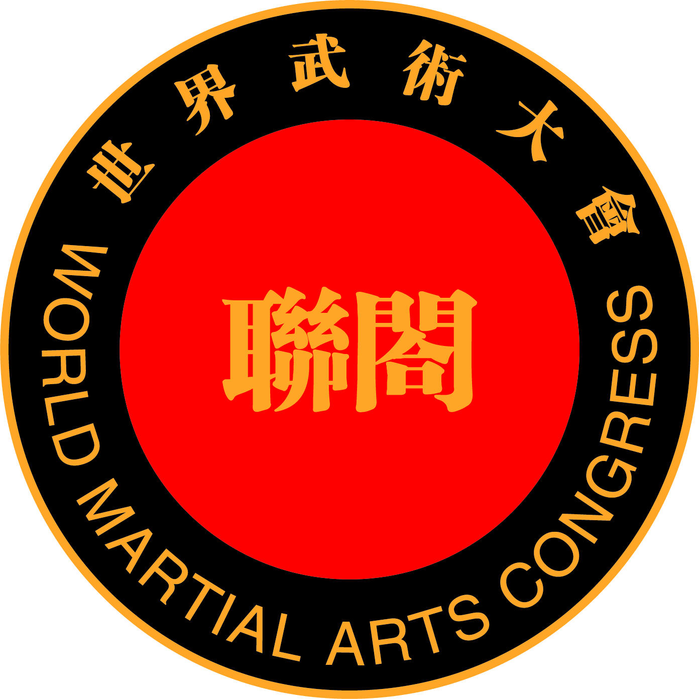 World Martial Arts Congress